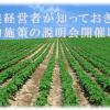 『農業経営者のための補助金・補助事業説明会』石岡中央青果