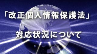 5月30日施行!「改正個人情報保護法」への対応状況について