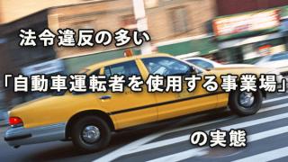 法令違反の多い「自動車運転者を使用する事業場」の実態