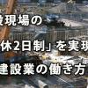 建設現場の「週休2日制」を実現へ ~建設業の働き方改革