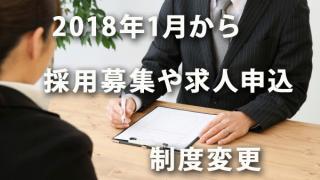 2018年1月から採用募集や求人申込の制度変更