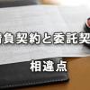 請負契約と委託契約の違い(民法632条・656条)