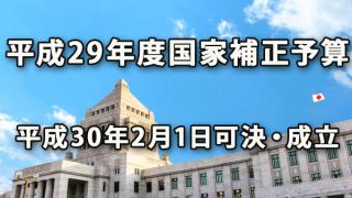 平成29年度補正予算は平成30年2月1日(木)に可決・成立