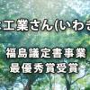 山木工業さんが福島議定書事業で最優秀賞受賞