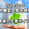 ISO45001(労働安全衛生規格)構築の主要ポイント