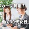 M字カーブ解消? 働く30歳代女性が増加中