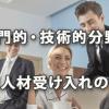 日商「専門的・技術的分野の外国人材受け入れの意見」