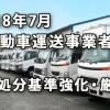 2018年7月から自動車運送事業者 行政処分基準強化・厳罰化