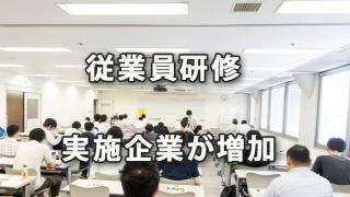 従業員研修を実施する企業が増加(東商アンケート結果)