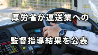4,564事業所法令違反~厚労省が運送業の監督指導結果公表