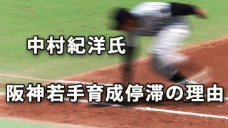 中村紀洋氏「阪神若手育成停滞理由」に学ぶ競争原理大切さ
