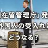 「入国在留管理庁」発足で外国人の受入れはどうなる?