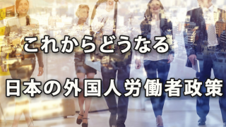 これからどうなる日本の外国人労働者政策(2017.11月