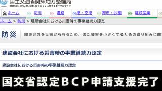 建設会社の国交省認定BCP申請支援の完了