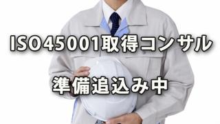 ISO45001取得コンサルの準備追込み中です