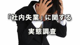 社内失業者の実態 ~エン・ジャパンの調査から