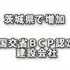 茨城県のBCP(災害時の事業継続力)認定建設会社増加
