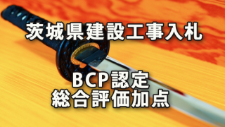 茨城県建設工事入札のBCP認定による総合評価加点の備忘 18.10月より
