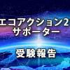 「エコアクション21・サポーター」受験報告