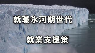 就職氷河期世代・ひきこもりの就業支援策