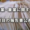 副業・兼業に関する注目の報告書が公表されました(19.08.08