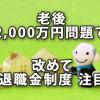 「老後2,000万円問題」で改めて退職金制度に注目