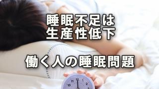 睡眠不足は生産性を低下させる~働く人の睡眠問題