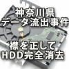 神奈川県データ流出事件から襟を正しHDDデータを完全消去