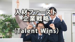 人材ファーストの企業戦略(Talent Wins)