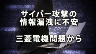 サイバー攻撃による情報漏洩対策に不安が(三菱電機問題から