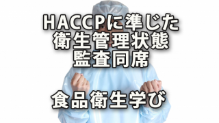 HACCPに準じた衛生管理状態監査同席と食品衛生学び