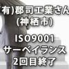 (有)郡司工業さん(神栖市)のISO9001サーベイランス2回目終了