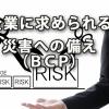 企業に求められるBCP「災害への備え」