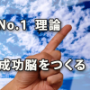 No.1理論~成功脳をつくる「ブレイントレーニング」