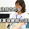 「産業保健師」の活用が注目されている 検討の価値あり