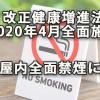 改正健康増進法2020年4月全面施行で屋内禁煙に