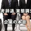 「選考辞退」実態調査にみる企業の本音~エン・ジャパン調査