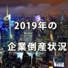 2019年の企業倒産状況~東京商工リサーチ調査