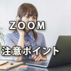 緊急事態宣言で注目のテレワークツール「Zoom」注意