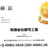 (有)郡司工業さん(神栖市)ISO45001認証取得おめでとう
