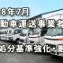 2018年7月から自動車運送事業者の行政処分基準強化・厳罰化