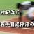 中村紀洋氏の「阪神若手育成停滞の理由」に学ぶ競争原理