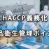 HACCP義務化と知っておきたい食品衛生管理のポイント