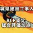 茨城県建設工事入札のBCP認定による総合評価加点の備忘 2018年10月より