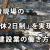 """""""建設現場の「週休2日制」を実現へ ~建設業の働き方改革"""